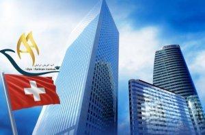 ثبت شرکت در کشور سوئیس