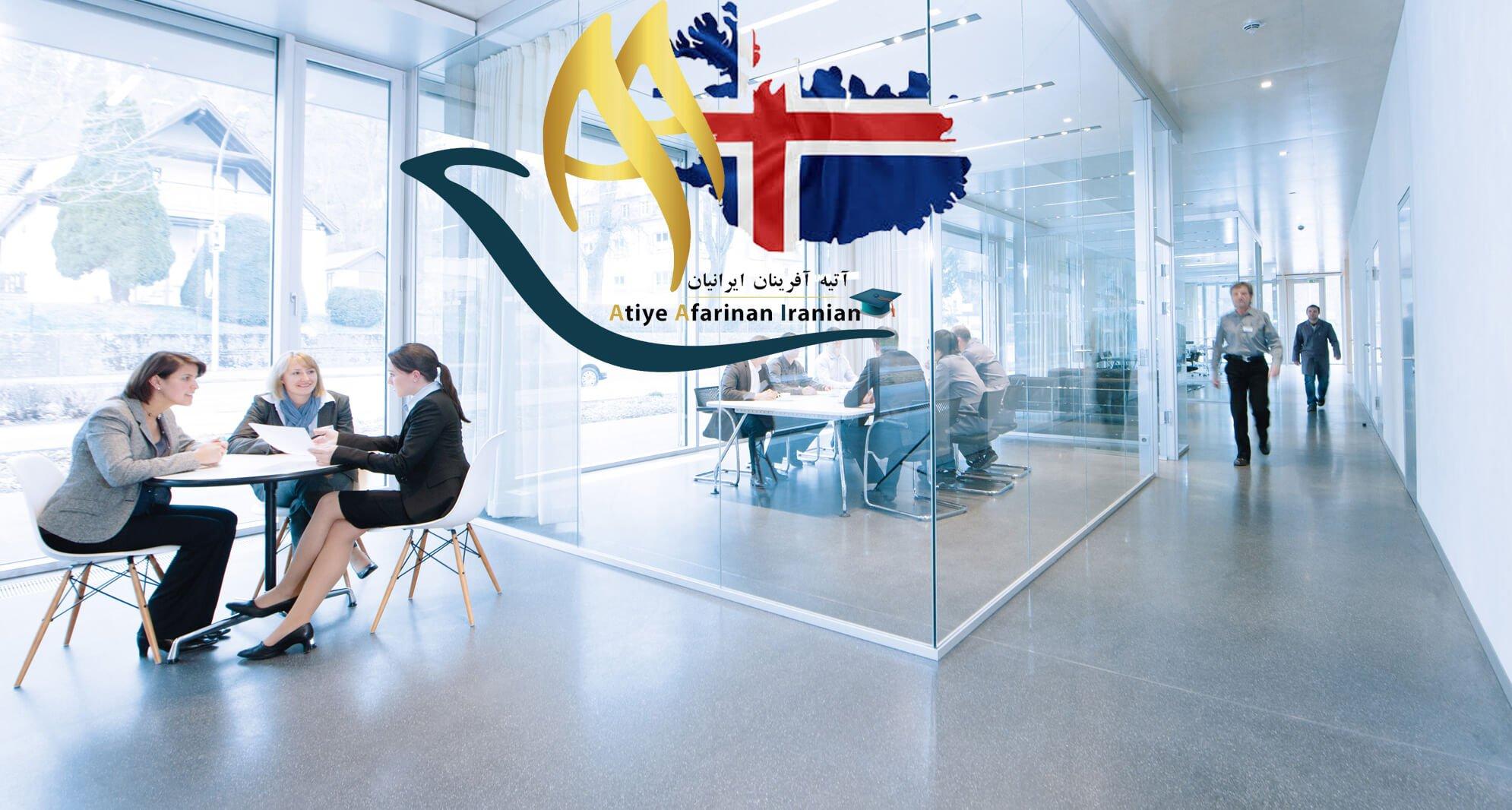 ثبت شرکت در ایسلند