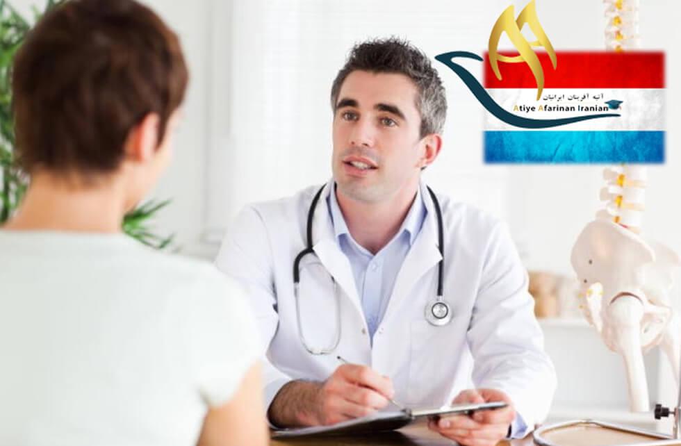 تحصیل گروه پزشکی در لوکزامبورگ