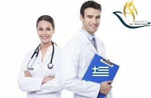 تحصیل در رشته های پزشکی در یونان