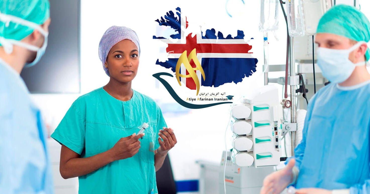 تحصیل گروه پزشکی ایسلند