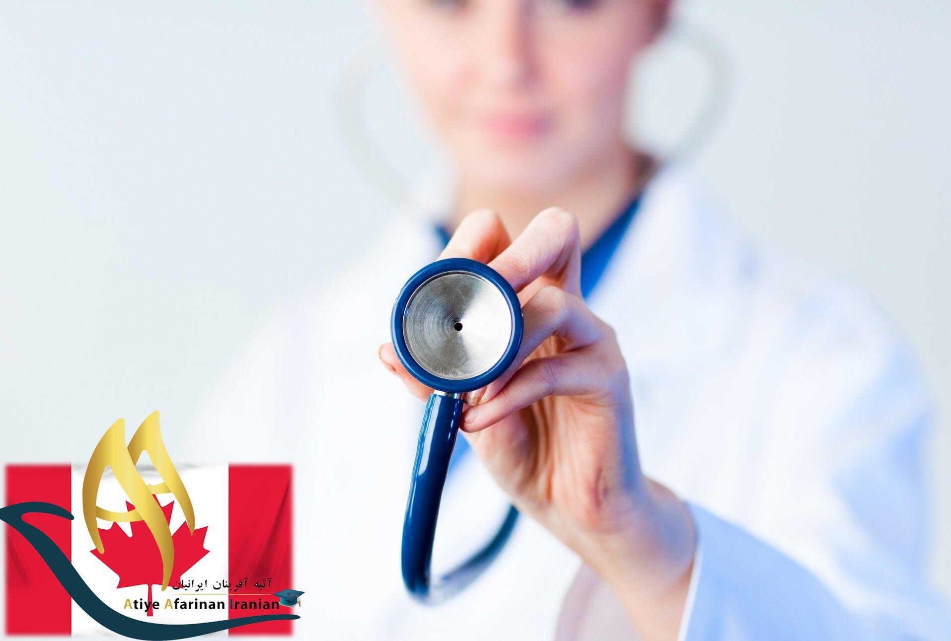 تحصیل گروه پزشکی در کانادا