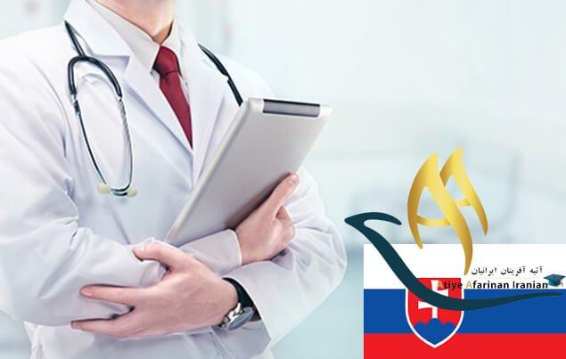 تحصیل گروه پزشکی کشور اسلواکی