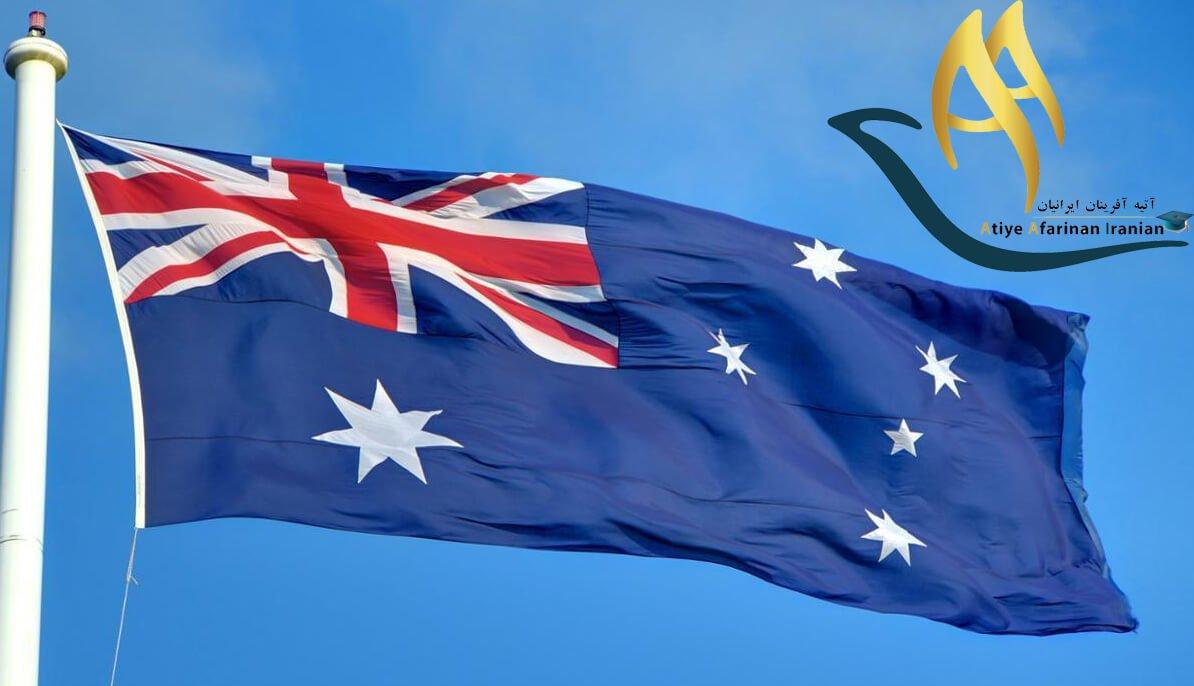 اقامت پس از تحصیل در استرالیا