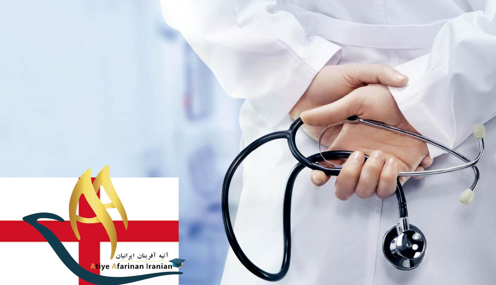 تحصیل گروه پزشکی انگلیس