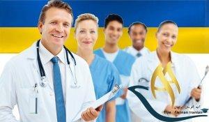 تحصیل گروه پزشکی در کشور اوکراین