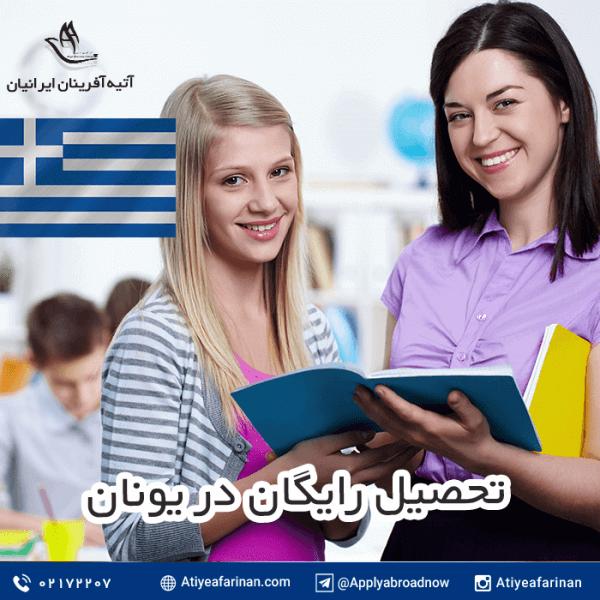 تحصیل رایگان در یونان