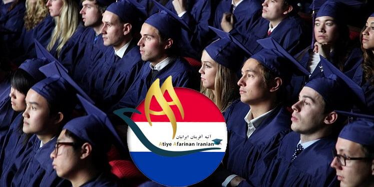 اقامت پس از تحصیل در هلند