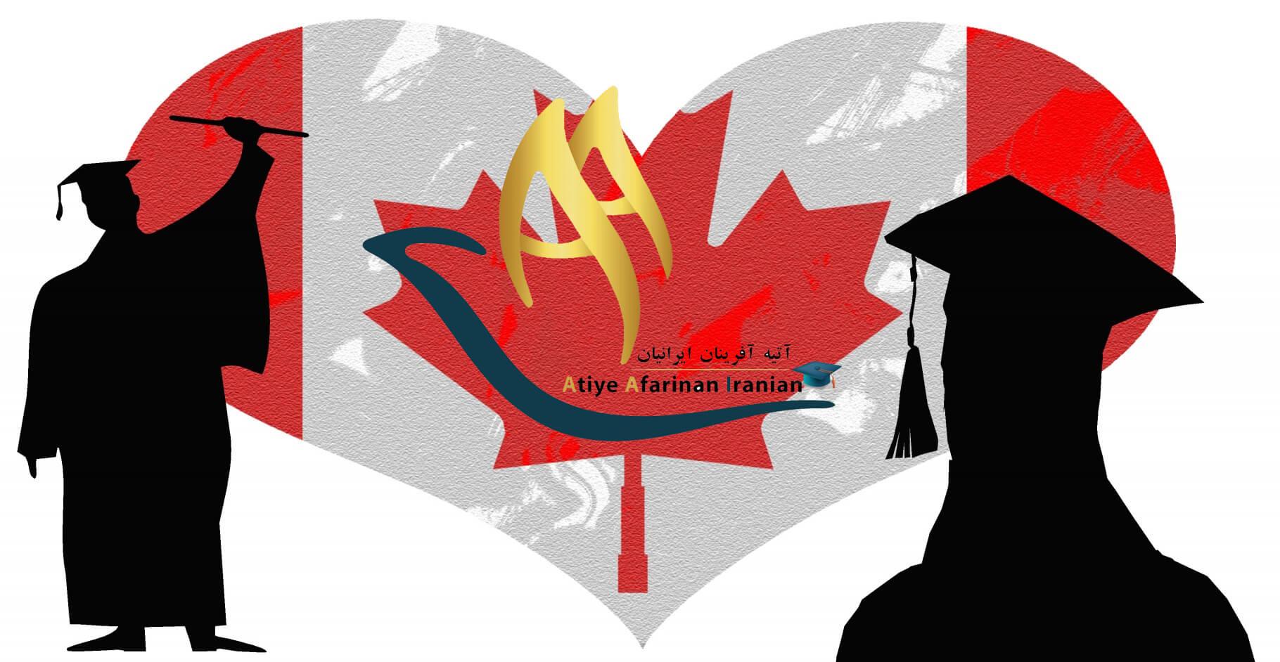 اقامت پس از تحصیل در کانادا