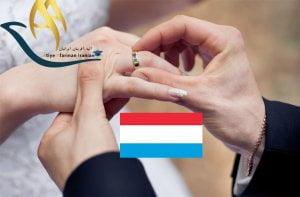 ازدواج در کشور لوکزامبورگ