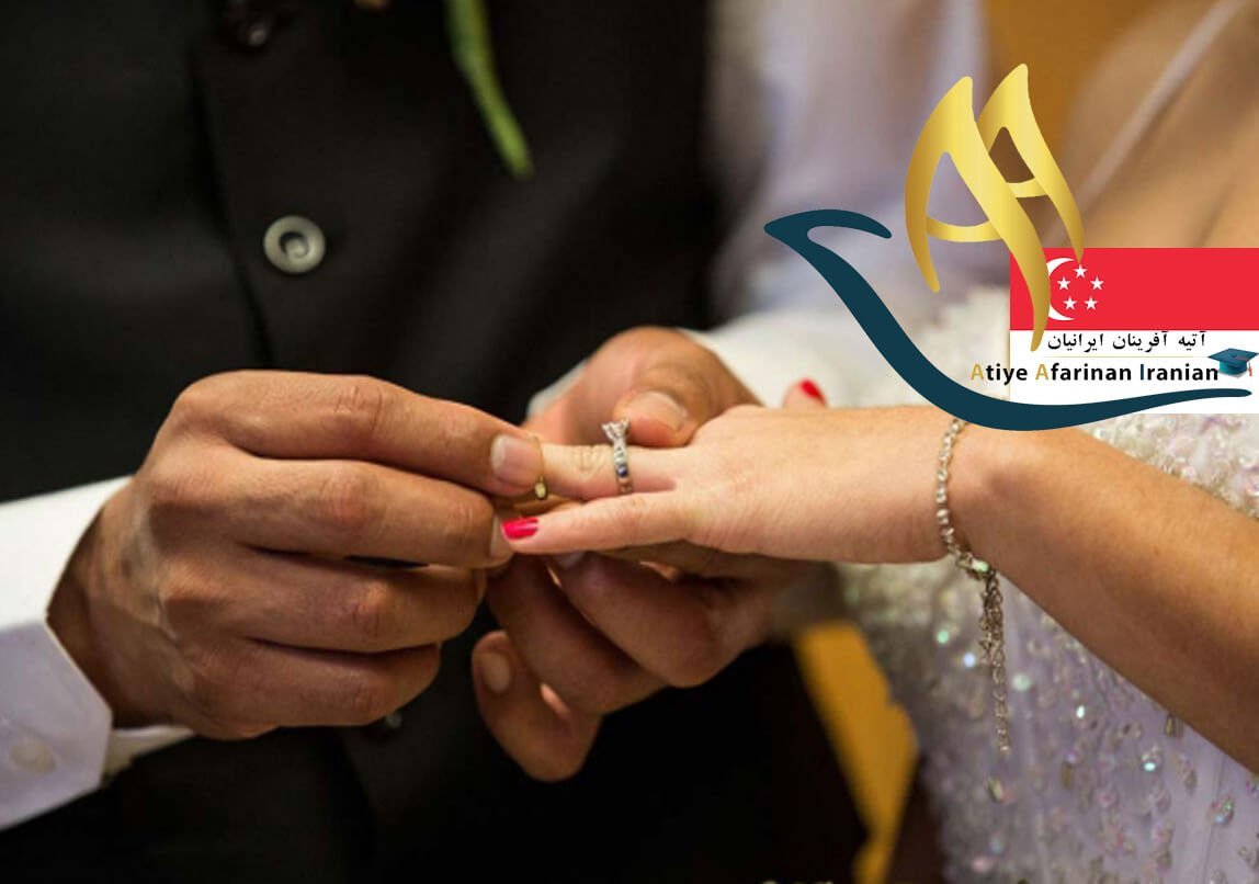 ازدواج در سنگاپور
