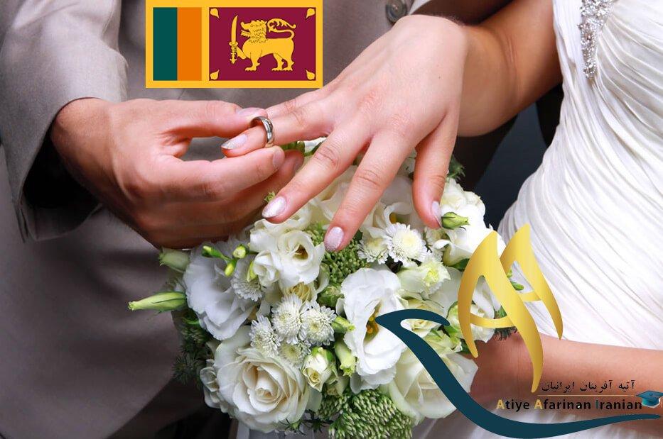 ازدواج در سریلانکا
