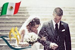مهاجرت به مکزیک از طریق ازدواج