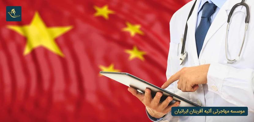 پزشکی چین