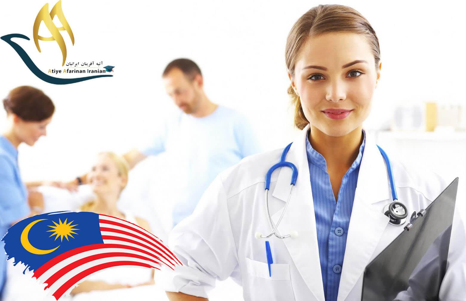 تحصیل گروه پزشکی در کشور مالزی