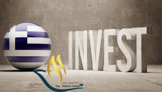 سرمایه گذاری در کشور یونان
