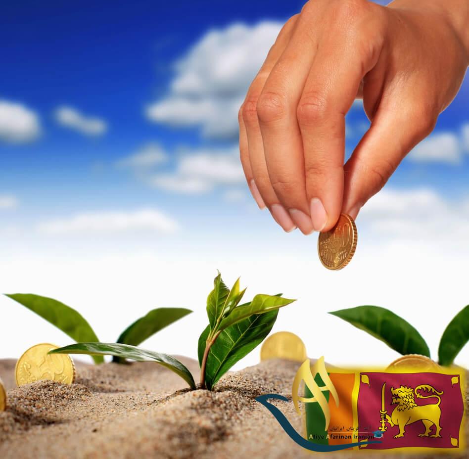 سرمایه گذاری در سریلانکا