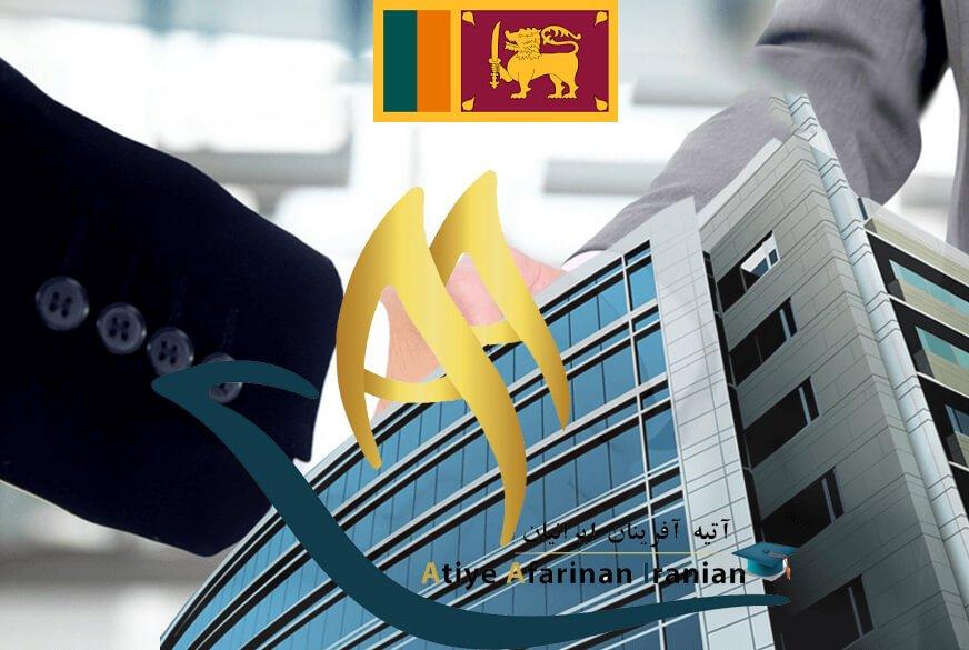 ثبت شرکت در سریلانکا