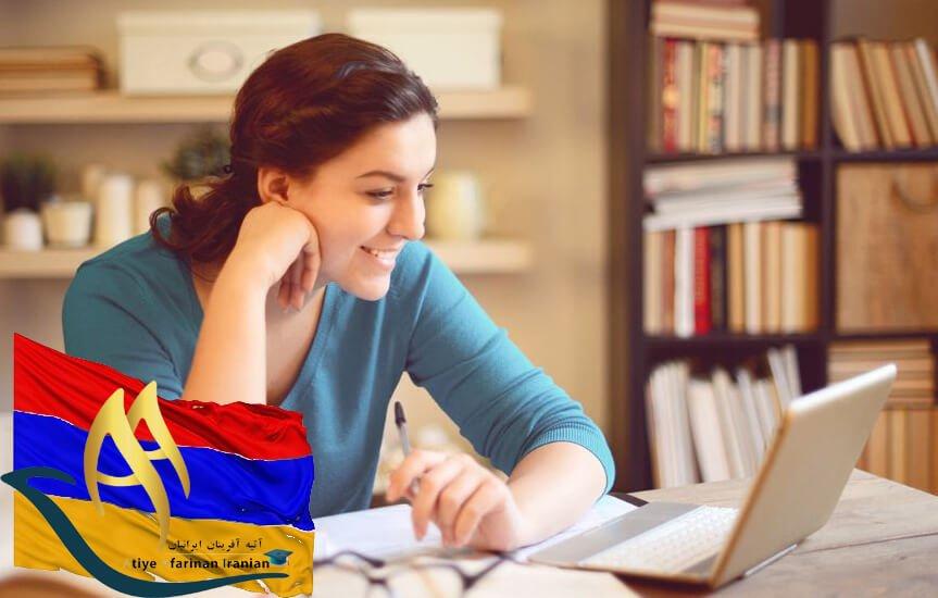 تحصیل رایگان در ارمنستان