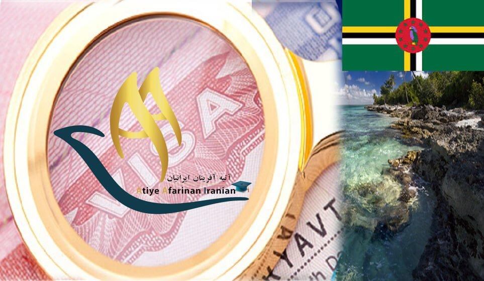 اخذ ویزای توریستی دومینیکا