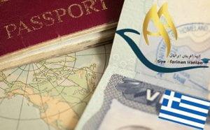 ویزای توریستی کشور یونان