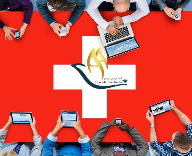 ویزای کار کشور سوئیس