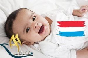 مهاجرت به لوکزامبورگ از طریق تولد فرزند