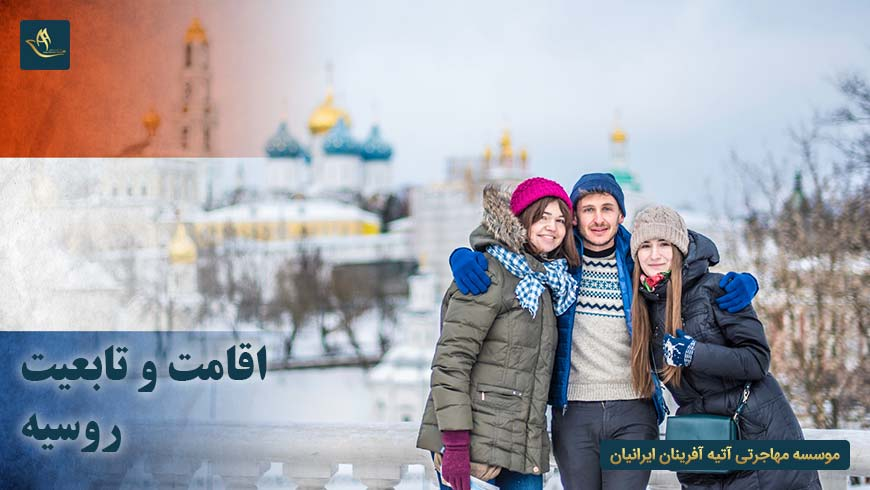 اقامت و تابعیت روسیه | مهاجرت به روسیه | شرایط اقامت و تابعیت از طریق سرمایه گذاری | مدت زمان تابعیت روسیه