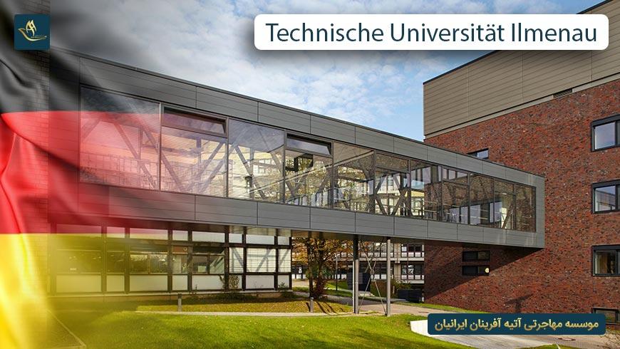 دانشگاه صنعتی ایلمناو آلمان