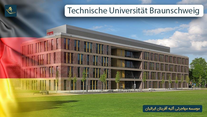 دانشگاه صنعتی برانشوایگ آلمان