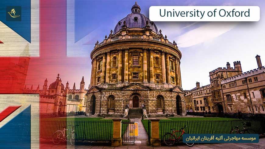دانشگاه آکسفورد انگلستان