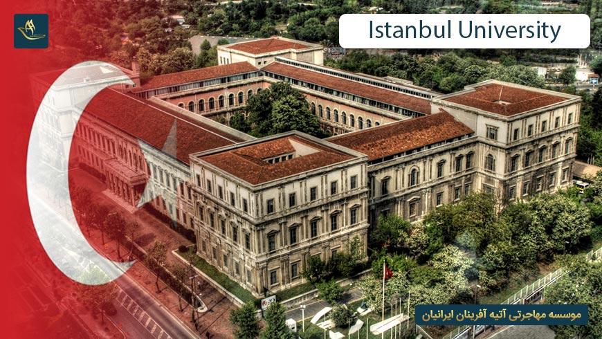 دانشگاه استانبول ترکیه