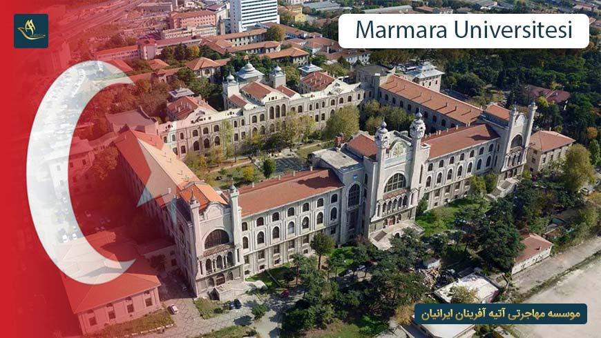دانشگاه مرمره ترکیه