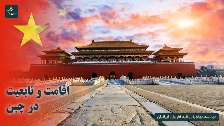 اقامت و تابعیت در چین | راه های اخذ اقامت و تابعیت در چین | قانون تابعیت جمهوری چین | از دست دادن اقامت و تابعیت در چین