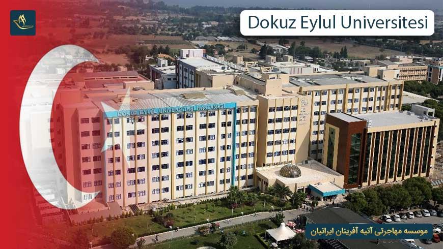 دانشگاه دوکوز ایلول ترکیه