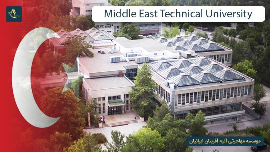 دانشگاه فنی خاورمیانه آنکارا ترکیه
