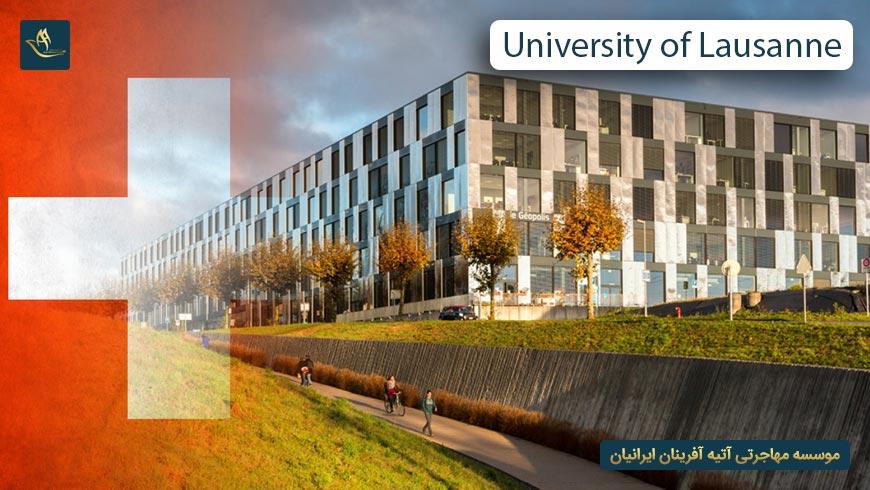 دانشگاه لوزان سوئیس