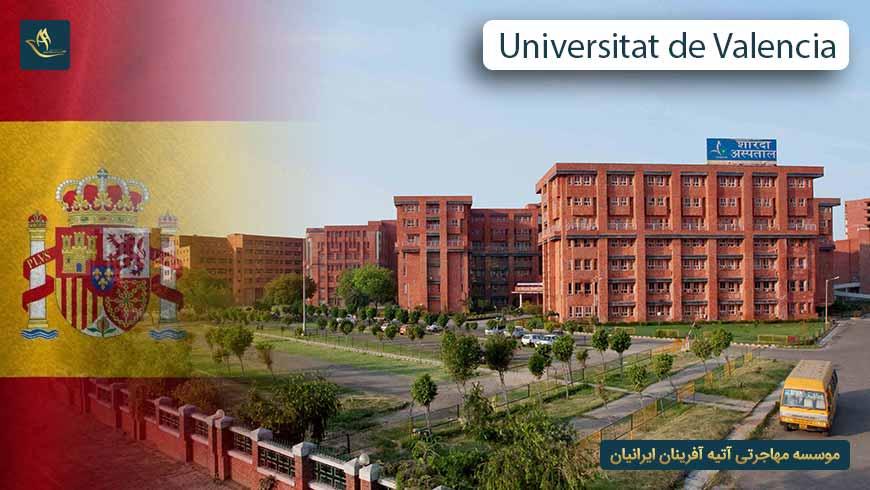 دانشگاه والنسیا اسپانیا   دانشکده های دانشگاه والنسیا   تحصیل در دانشگاه والنسیا اسپانیا