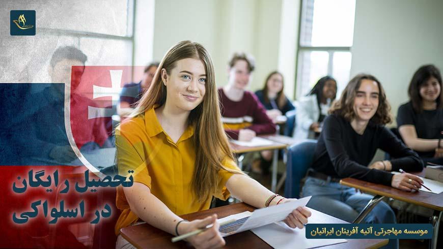 تحصیل رایگان در اسلواکی