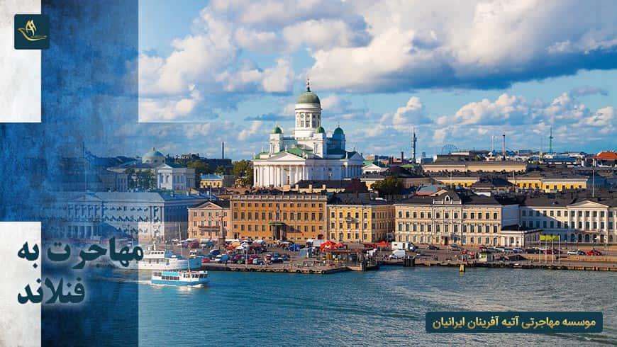 مهاجرت به فنلاند | اقامت در