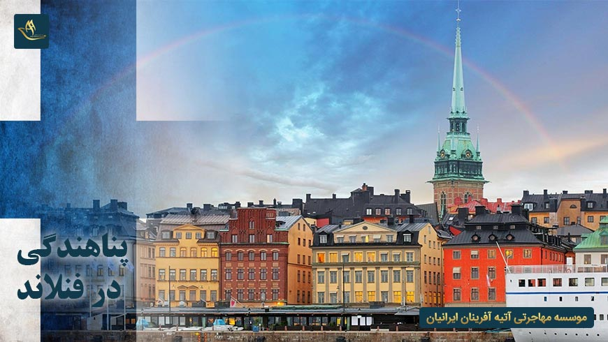 پناهندگی در فنلاند | تحصیل در فنلاند | کشور فنلاند | مهاجرت به فنلاند | شرایط پناهندگی در فنلاند