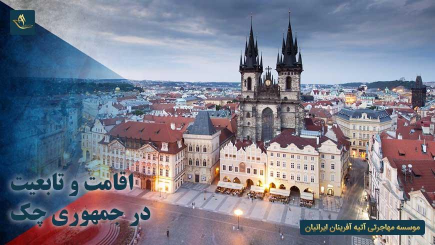 اقامت و تابعیت چک | راه های اخذ اقامت و تابعیت چک | از دست دادن تابعیت و اقامت چک | ویزای کاری چک
