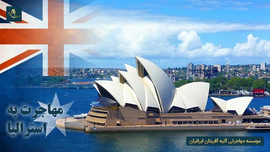 انواع روش های مهاجرت به استرالیا و اخذ تابعیت استرالیا