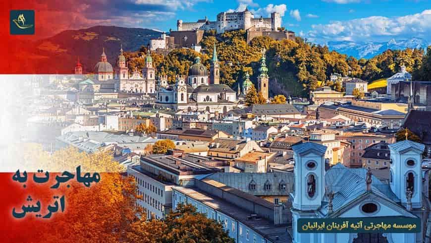 مهاجرت به اتریش و اخذ تابعیت و اقامت