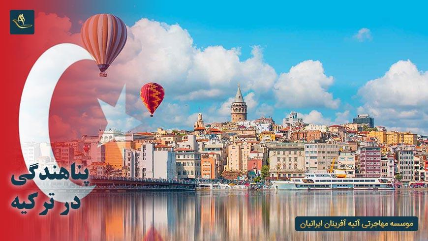 پناهندگی در ترکیه | انواع پناهندگی در ترکیه | آمار پناهندگان در ترکیه | پناهجویان ایرانی در ترکیه