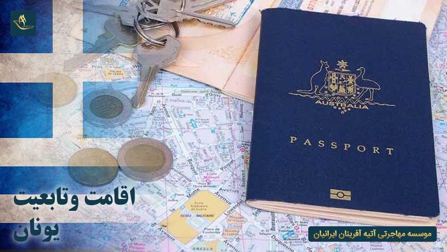 اقامت و تابعیت یونان | راه های اخذ اقامت و تابعیت در یونان | تابعیت کشور یونان | سرمایه گذاری ویزای طلایی یونان