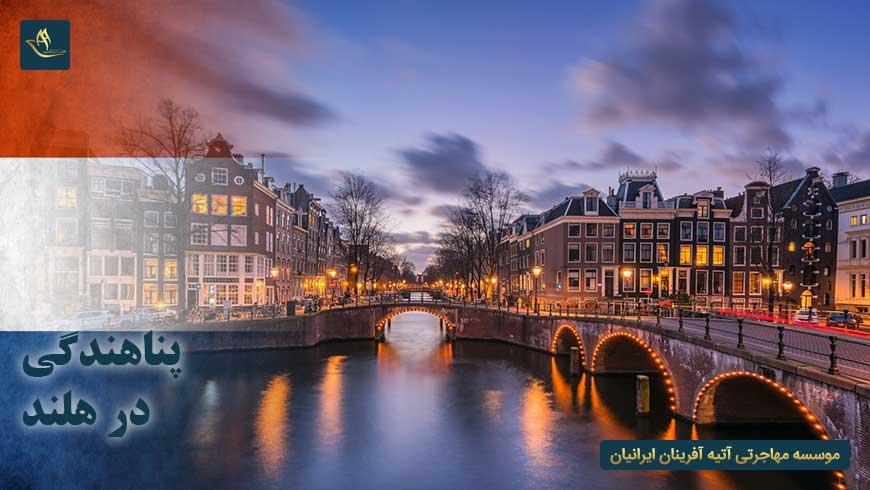 پناهندگی در هلند | انواع پناهندگی در هلند | عوامل پناهندگی در هلند | درخواست پناهندگی هلند