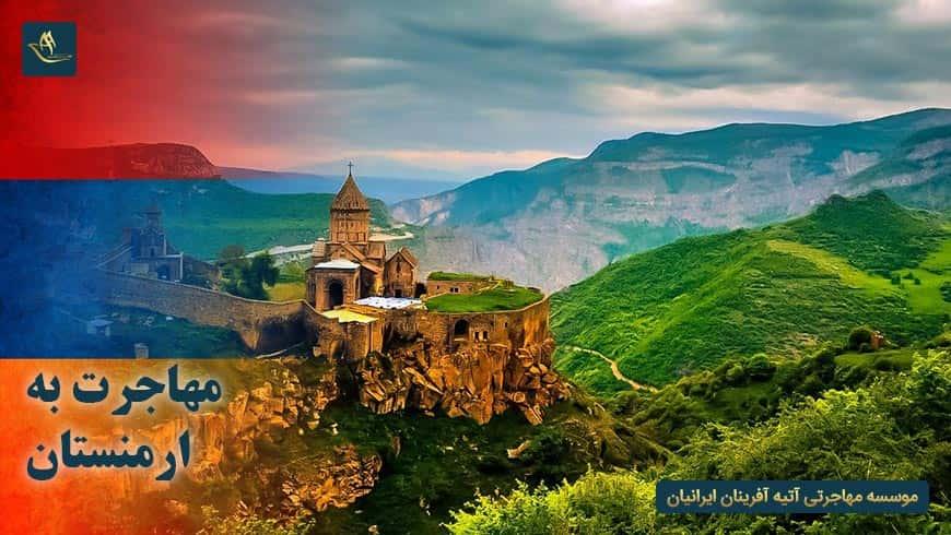 مهاجرت به ارمنستان