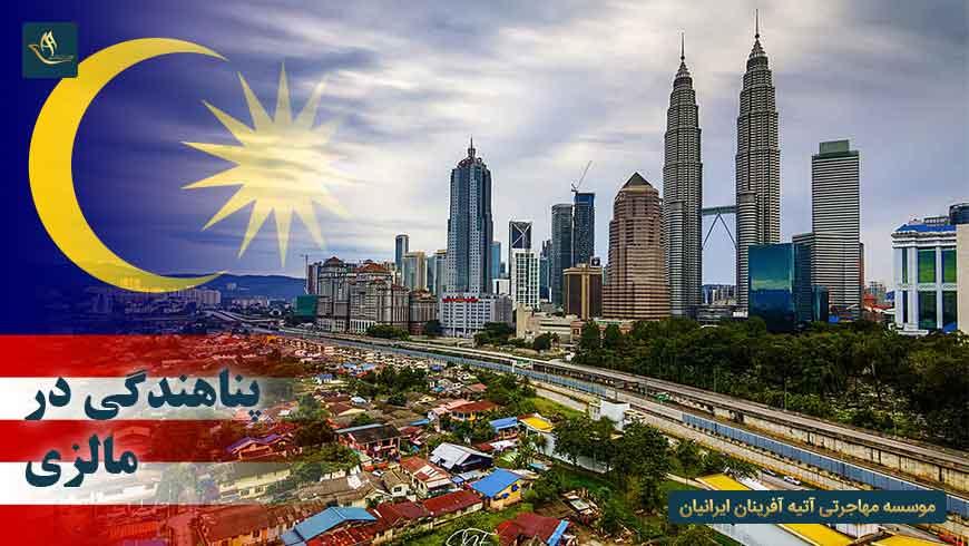 پناهندگی در مالزی