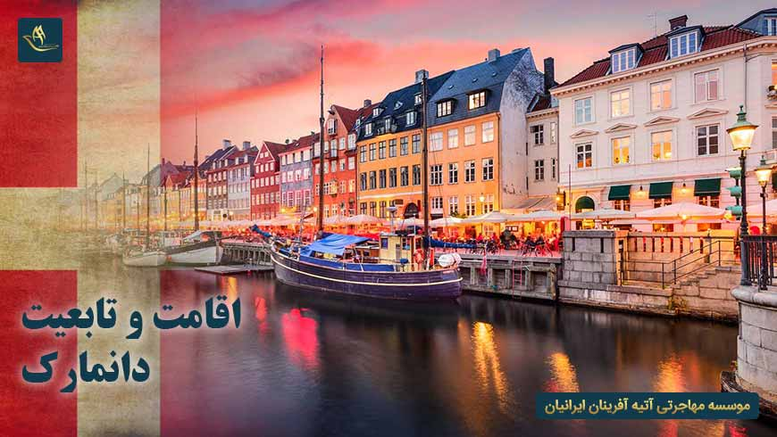 اقامت و تابعیت دانمارک   راه های اقامت و تابعیت دانمارک   مهاجرت اقامت تابعیت کشور دانمارک   راه های اخذ تابعیت دانمارک
